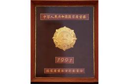 【3515强人】国家质量奖