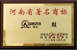 【3515强人】河南省著名商标